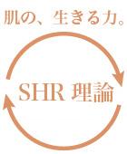 「『SHR(スキン・ヘルス・レストレーション)理論』」の画像検索結果